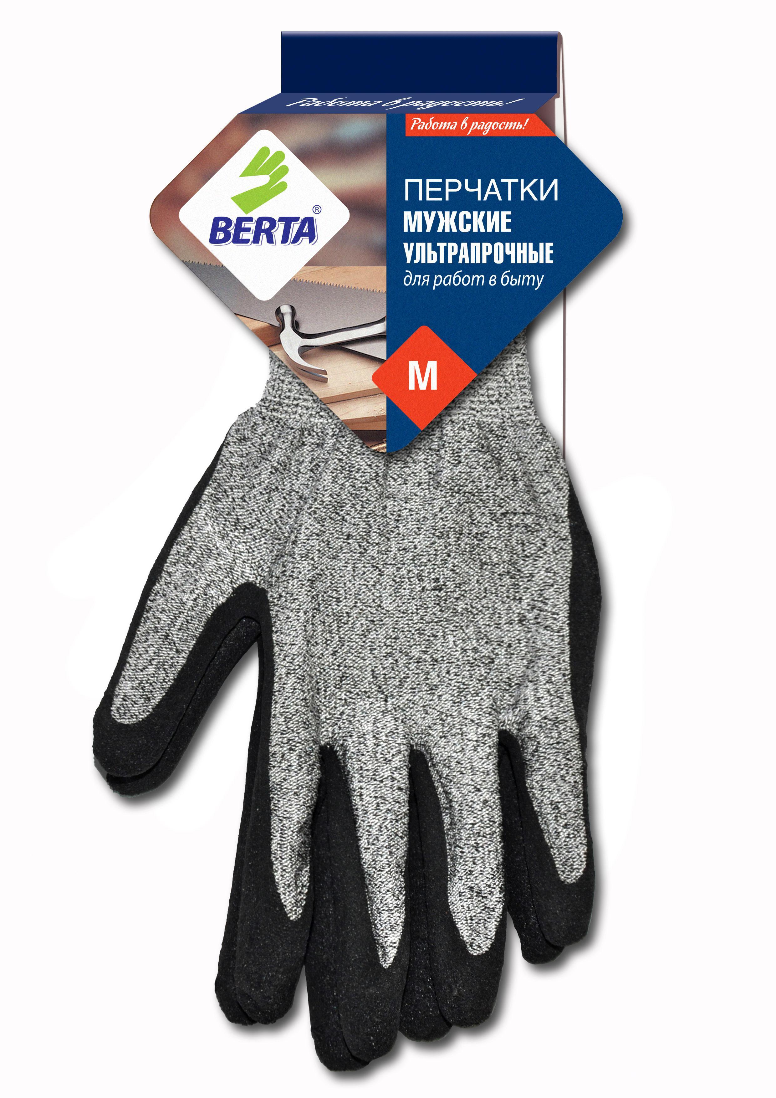 цена Перчатки БЕРТА 555 онлайн в 2017 году