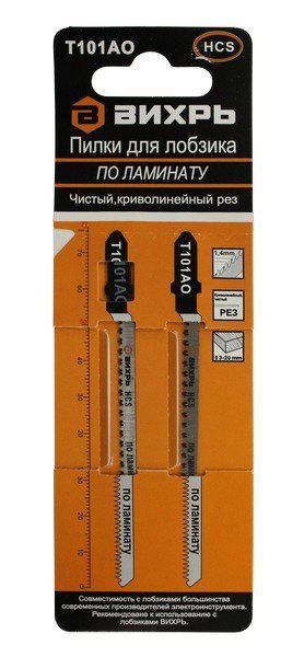 Пилки для лобзика ВИХРЬ 73/10/5/3 пилки для лобзика по ламинату для прямых пропилов практика t101br 3 30 мм обратный зуб 2 шт