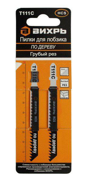 Пилки для лобзика ВИХРЬ 73/10/5/7 пилки для лобзика универсальные набор 5 шт стандарт
