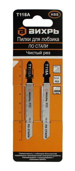 Пилки для лобзика ВИХРЬ 73/10/5/5 пилки для лобзика универсальные набор 5 шт стандарт