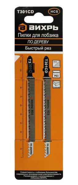 Пилки для лобзика ВИХРЬ 73/10/5/9 пилки для лобзика универсальные набор 5 шт стандарт