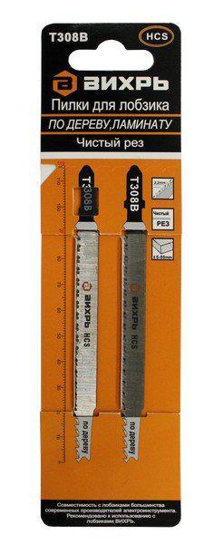 Пилки для лобзика ВИХРЬ 73/10/5/10 пилки для лобзика универсальные набор 5 шт стандарт