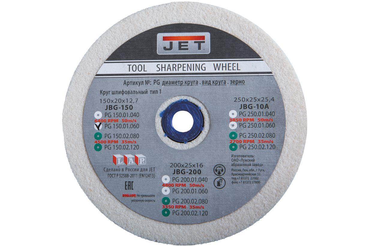 Круг шлифовальный Jet Pg150.01.060