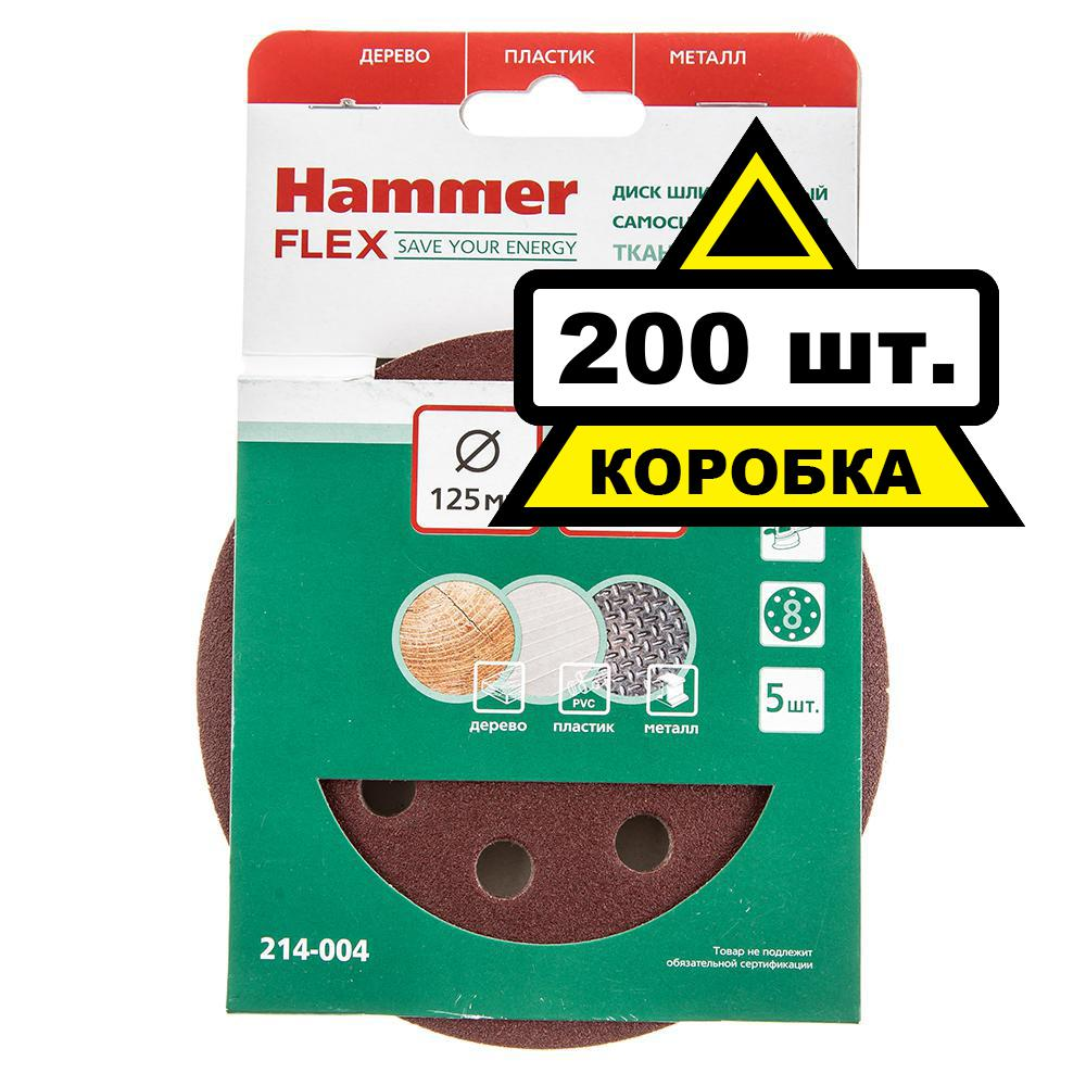 Круг шлиф. самосцепляющийся Hammer 125мм p100 8отв. плиткорез hammer plr450 flex