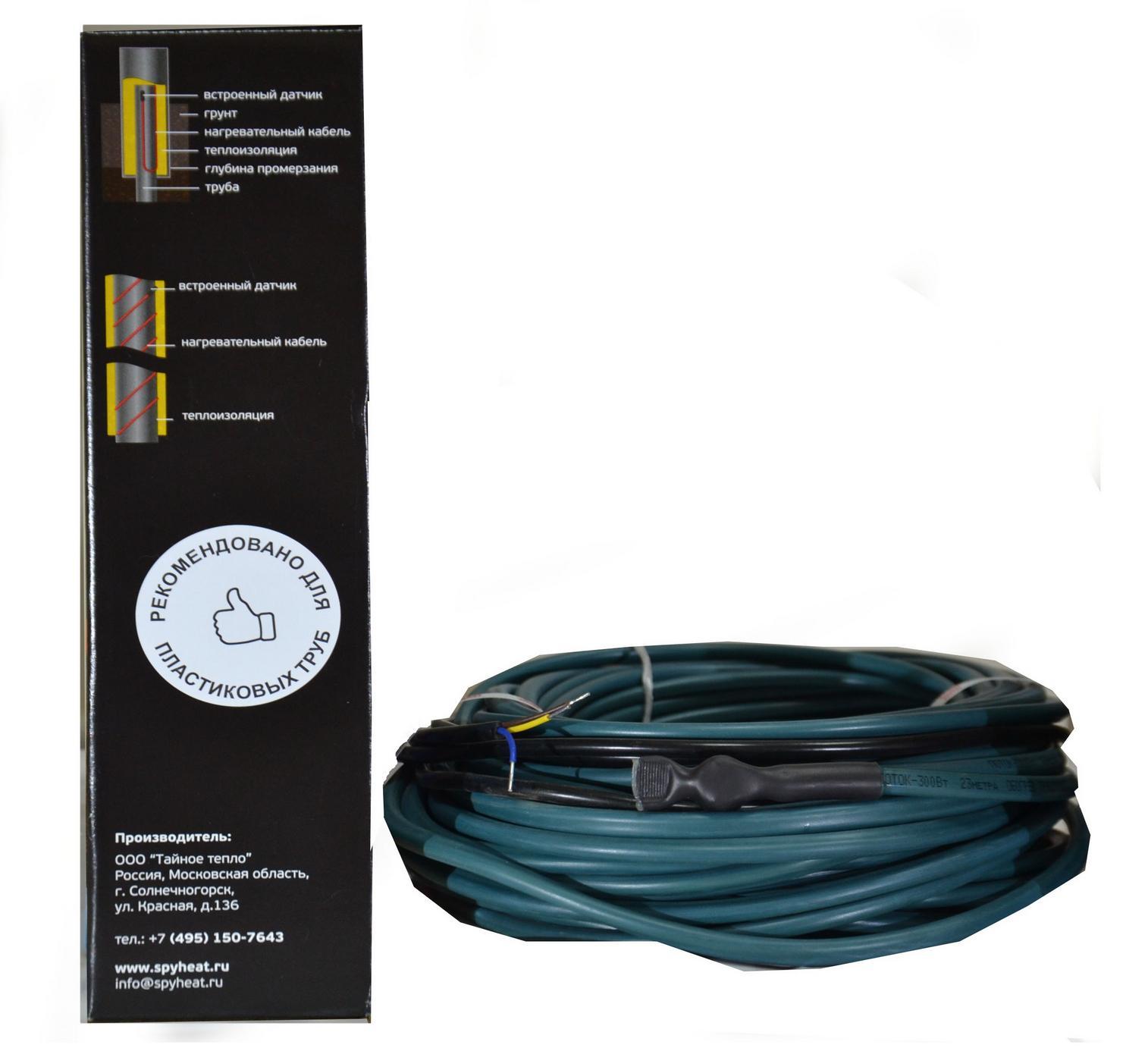 Греющий кабель Spyheat ПОТОК shfd-13-100