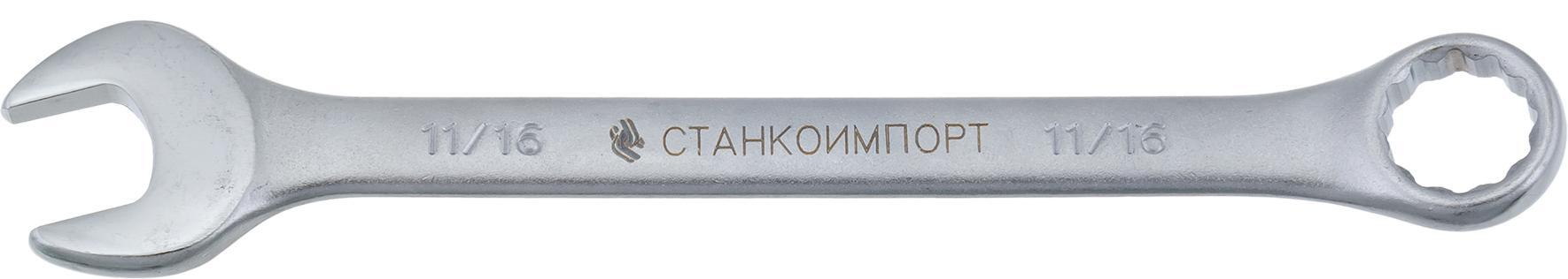 Ключ гаечный СТАНКОИМПОРТ КК.11.29.Д1-1/8 ключ станкоимпорт кн 11 32 45 м10х11 накидной 10х11