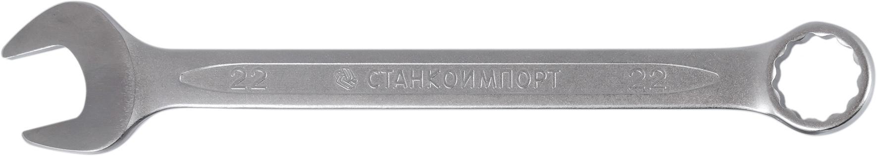 Ключ гаечный СТАНКОИМПОРТ КК.11.30.М12. набор инструмента станкоимпорт нг 1 12 42 8