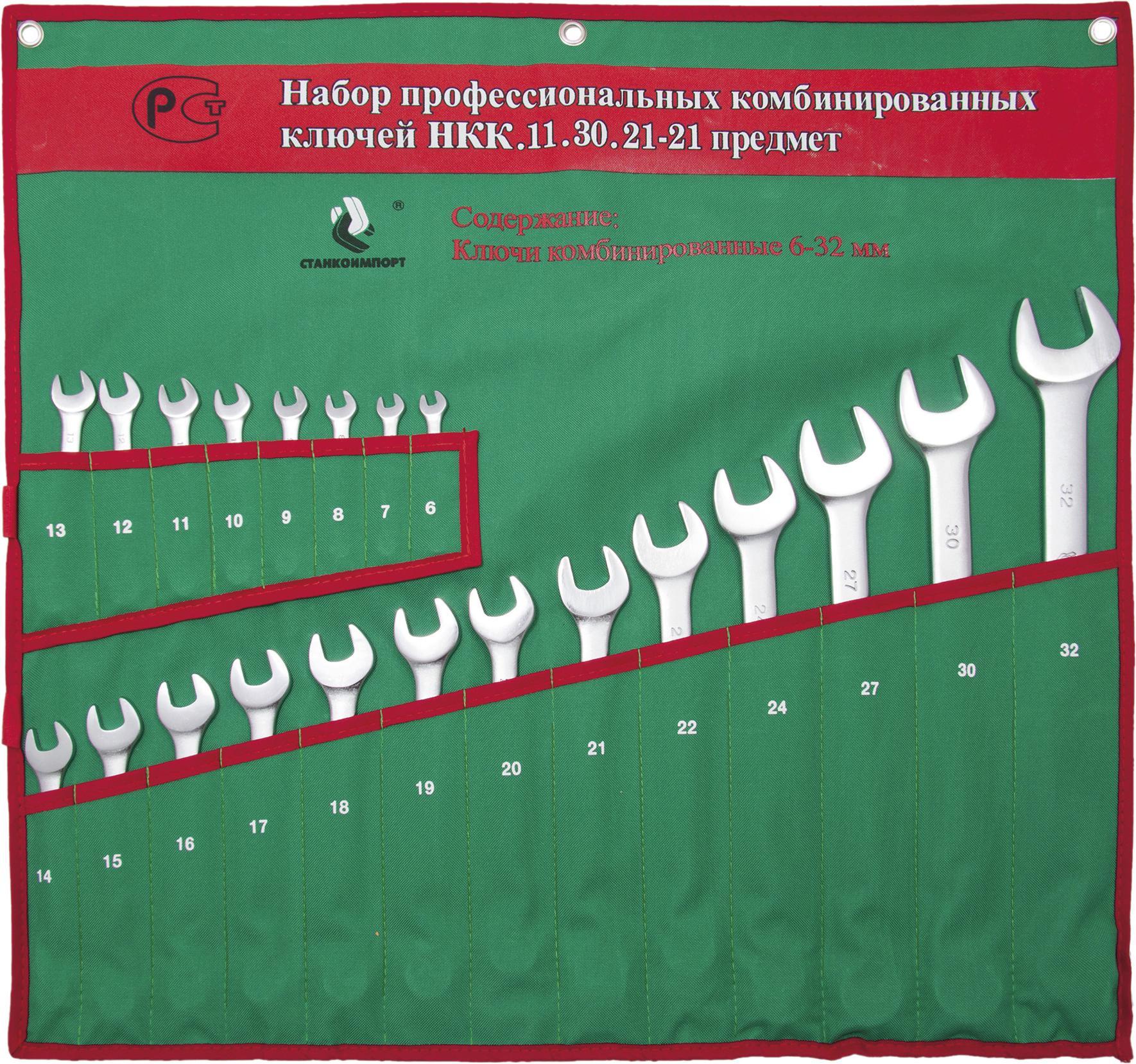 Ключ гаечный СТАНКОИМПОРТ НКК.11.30.21 ключ станкоимпорт кн 11 32 45 м10х11 накидной 10х11