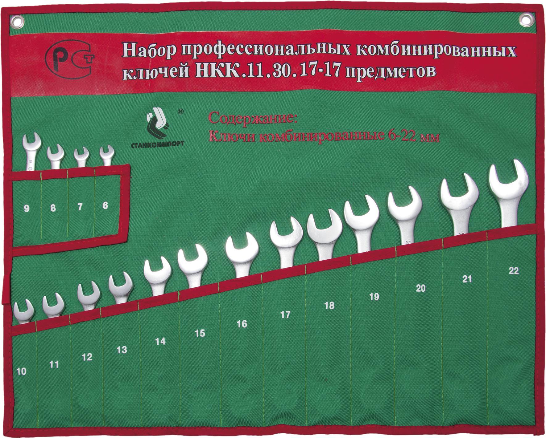 Ключ гаечный СТАНКОИМПОРТ НКК.11.30.17 ключ станкоимпорт кн 11 32 45 м10х11 накидной 10х11