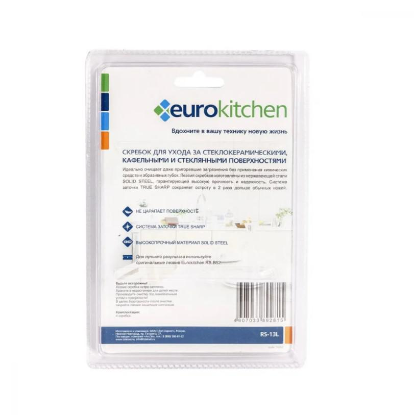 Скребок Euro kitchen Rs-13l