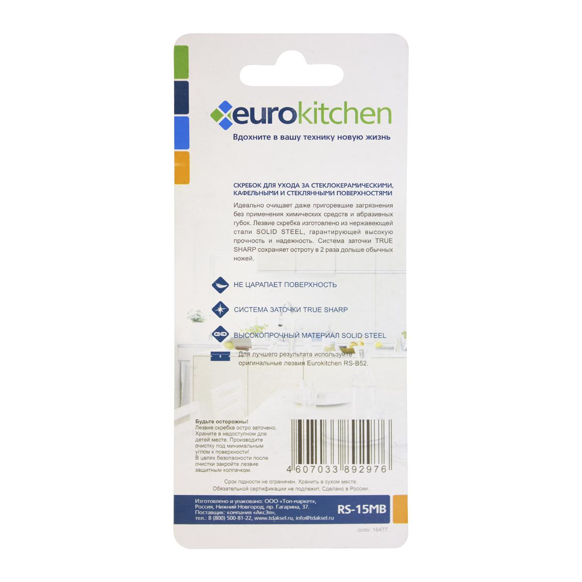 Скребок Euro kitchen Rs-15mb