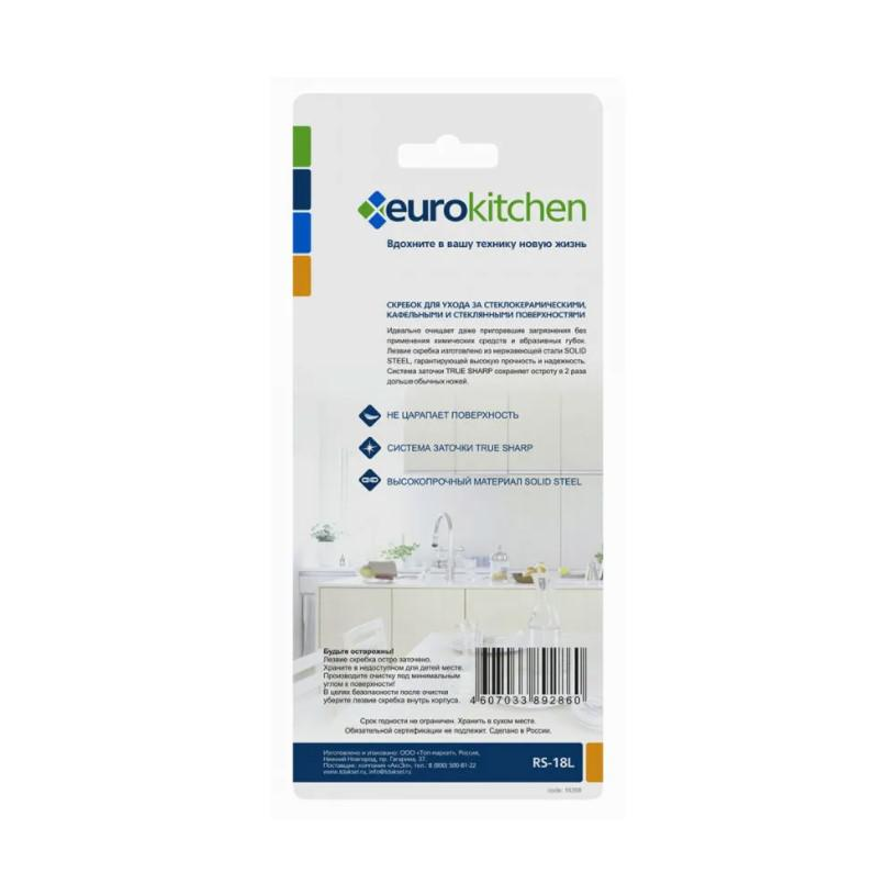 Скребок Euro kitchen Rs-18l