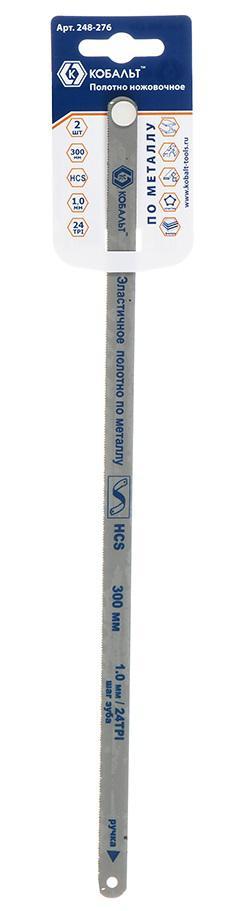 Полотно для ручной ножовки КОБАЛЬТ 248-276