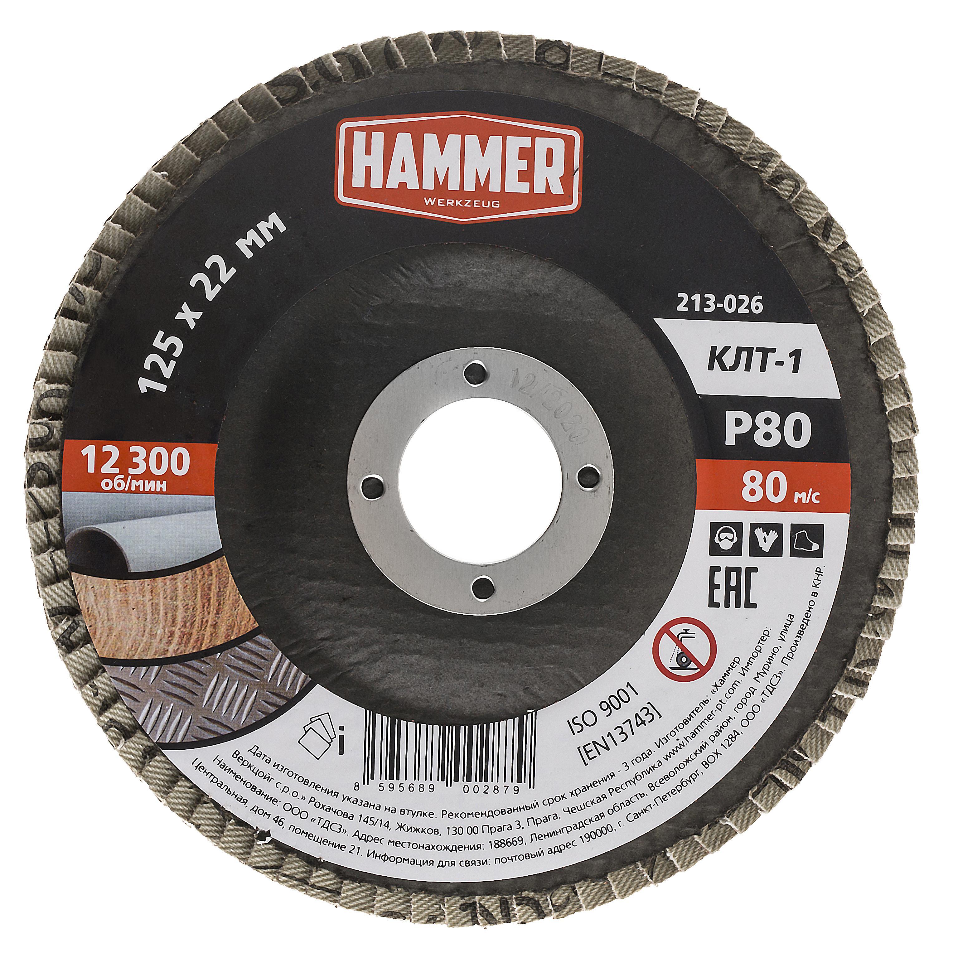 Купить Круг Лепестковый Торцевой (КЛТ) Hammer 213-026