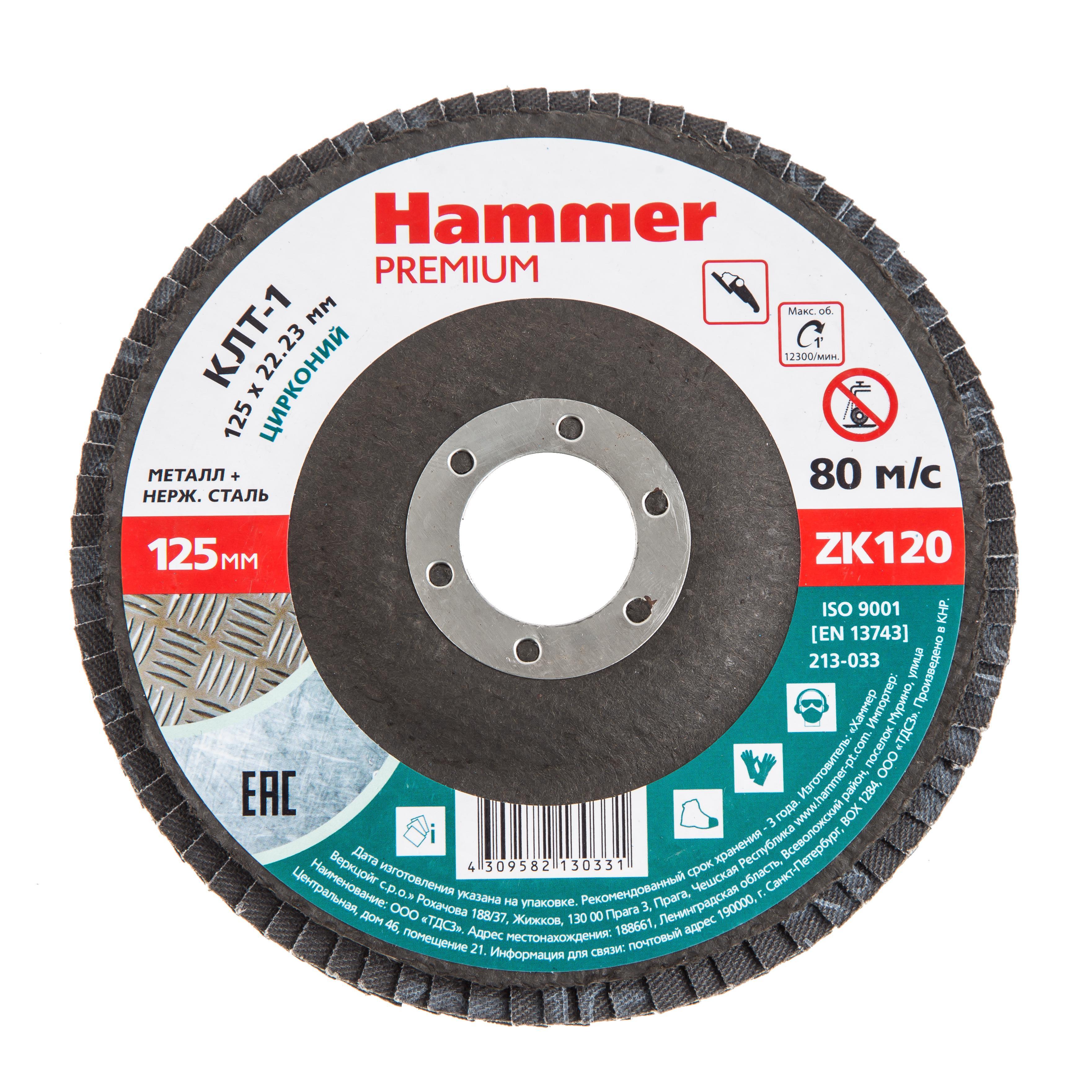 Купить Круг Лепестковый Торцевой (КЛТ) Hammer 213-033
