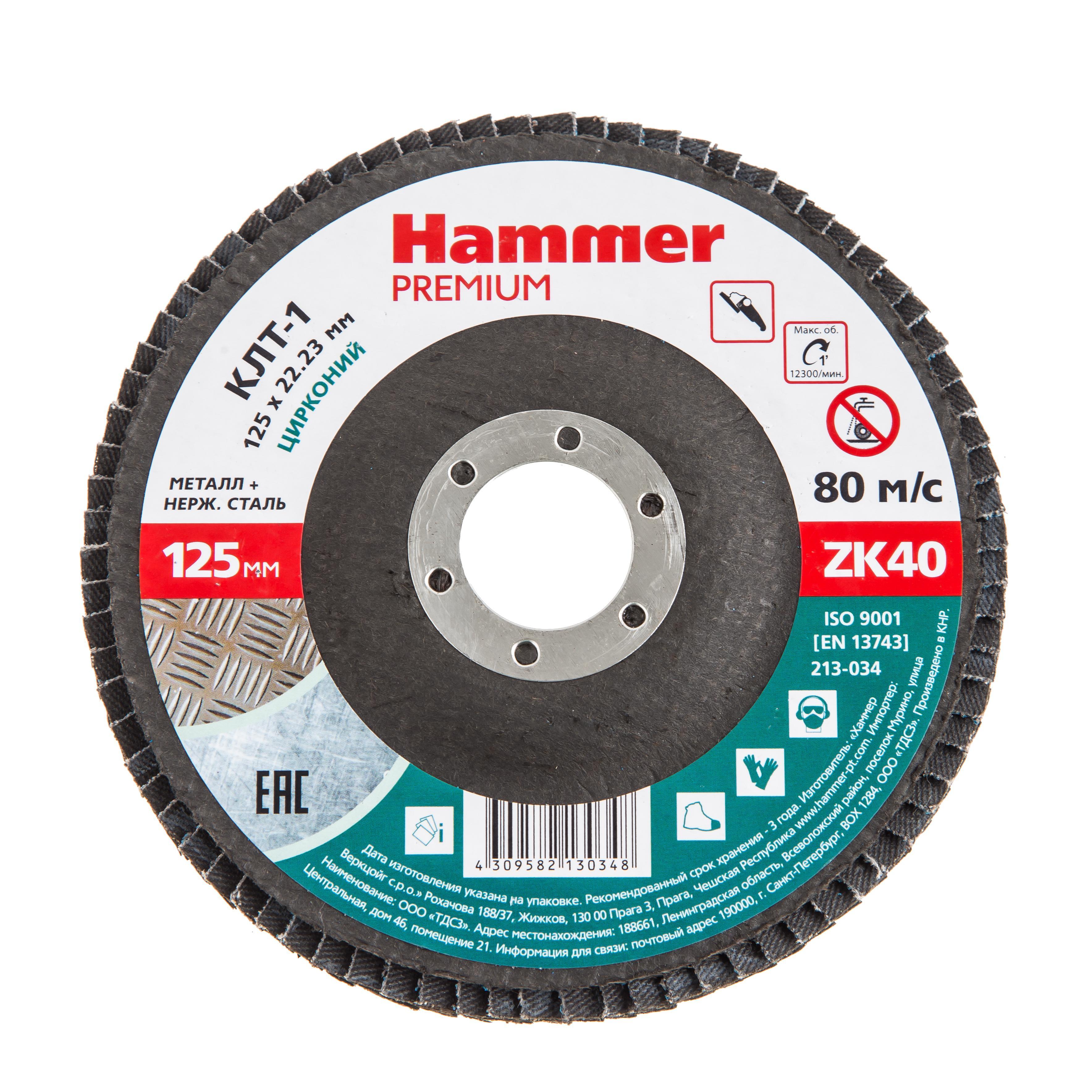 Купить Круг Лепестковый Торцевой (КЛТ) Hammer Ф125х22 p40