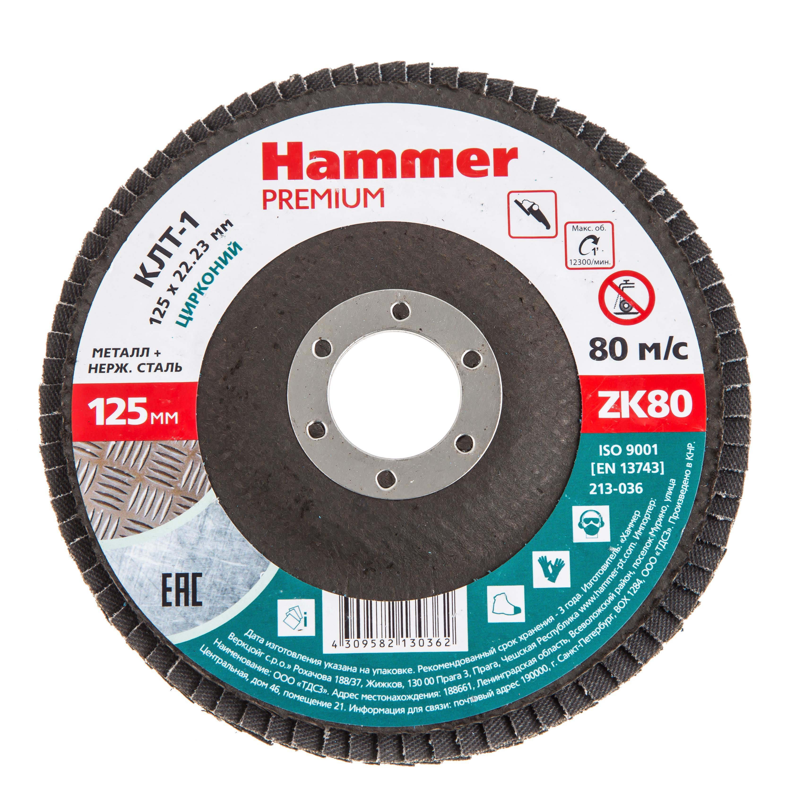 Купить Круг Лепестковый Торцевой (КЛТ) Hammer Ф125х22 p80