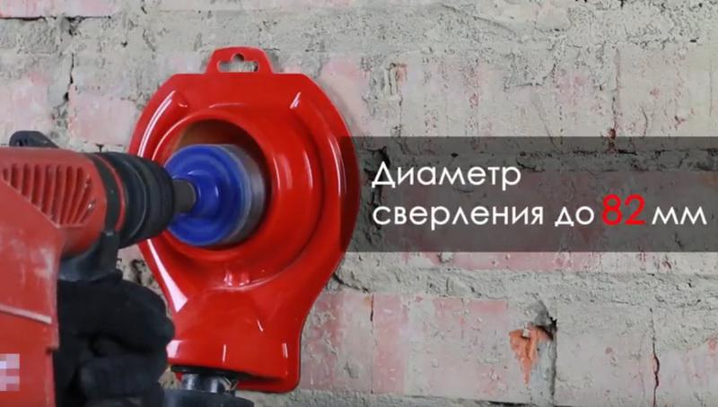 Кожух Mechanic Drill duster 82