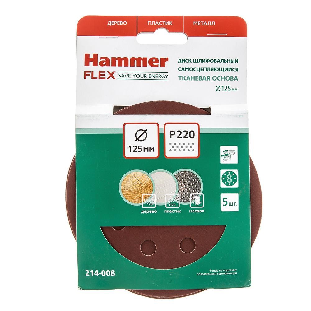 Цеплялка (для ЭШМ) Hammer Flex 125 мм 8 отв. Р 220 5шт цеплялка для эшм hammer flex 150 мм 6 отв р 40 5шт
