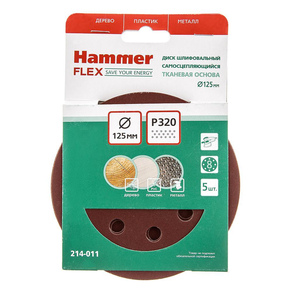 Цеплялка (для ЭШМ) Hammer Flex 125 мм 8 отв. Р 320 5шт цеплялка для эшм hammer flex 150 мм 6 отв р 40 5шт