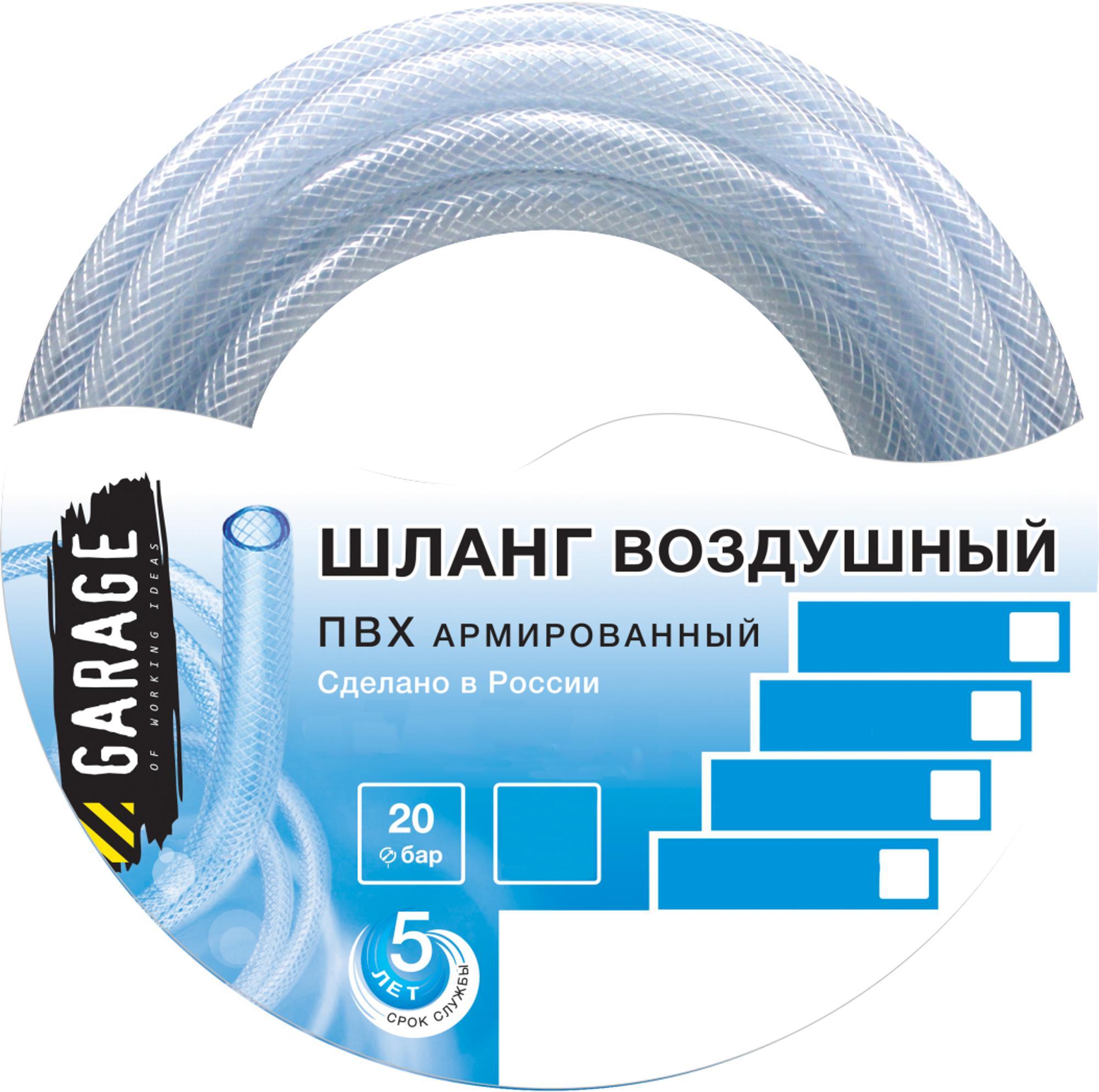 Купить Шланг Garage 8109310, Китай