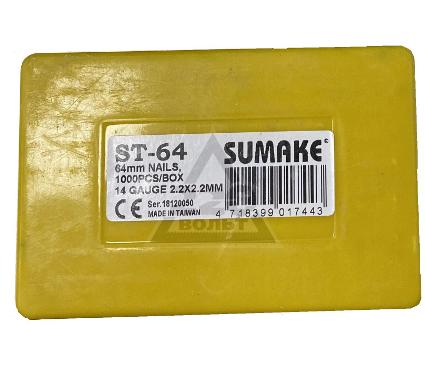 Скобы для степлера SUMAKE ST-64