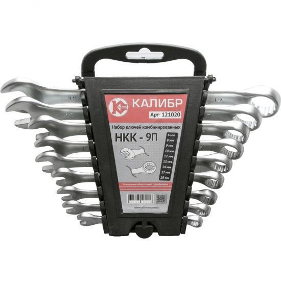Набор ключей КАЛИБР НКК-9П