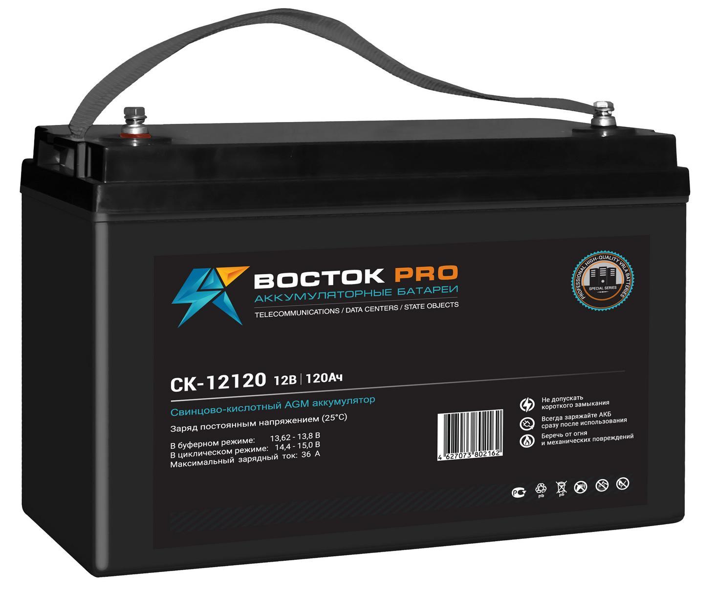 Аккумулятор для ИБП ВОСТОК СК 12120
