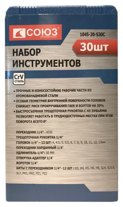 Набор инструментов СОЮЗ 1045-20-s30c