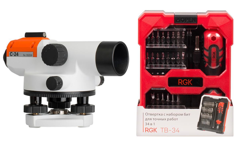 Набор Rgk Нивелир оптический c-24 С ПОВЕРКОЙ +Отвертка tb-34 (34 в 1) набор rgk уровень lp 64 отвертка tb 34 34 в 1