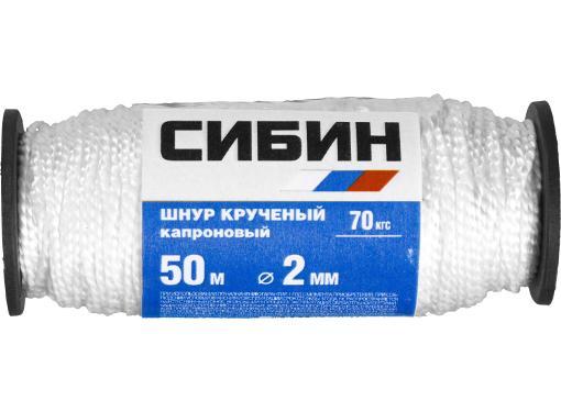 Шнур капроновый СИБИН D2х50м (50527)