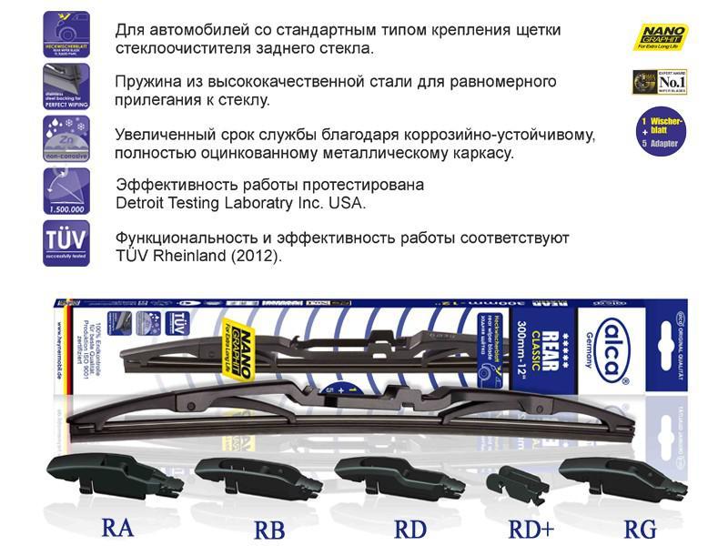 Щётка Alca 001210 цена и фото
