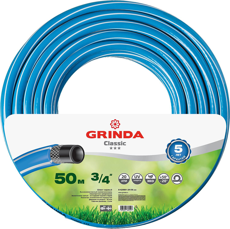 Шланг Grinda Classic 8-429001-3/4-50_z02 цена