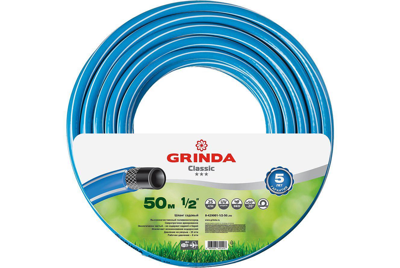 Шланг Grinda Classic 8-429001-1/2-50_z02 цена