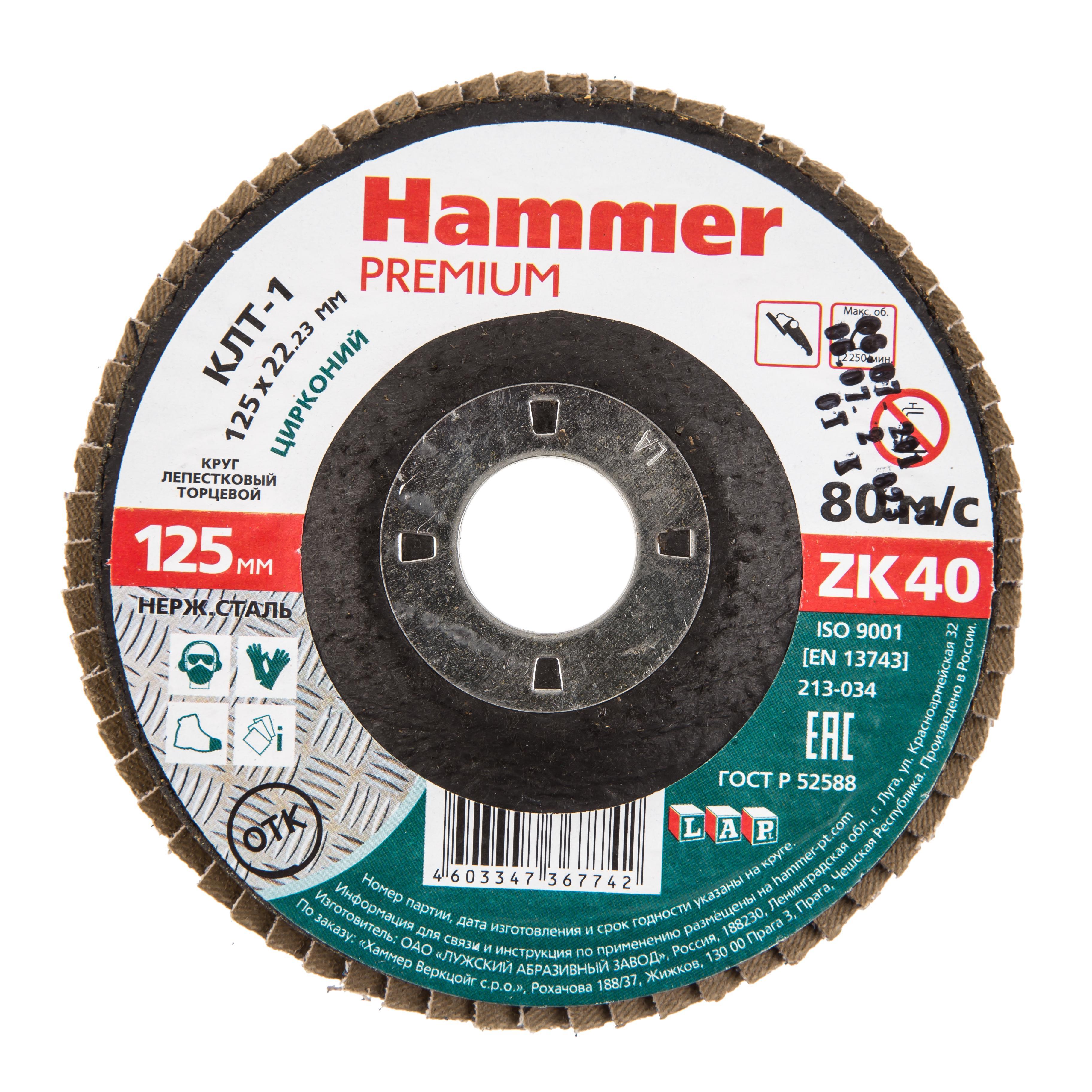 Купить Круг Лепестковый Торцевой (КЛТ) Hammer 213-034