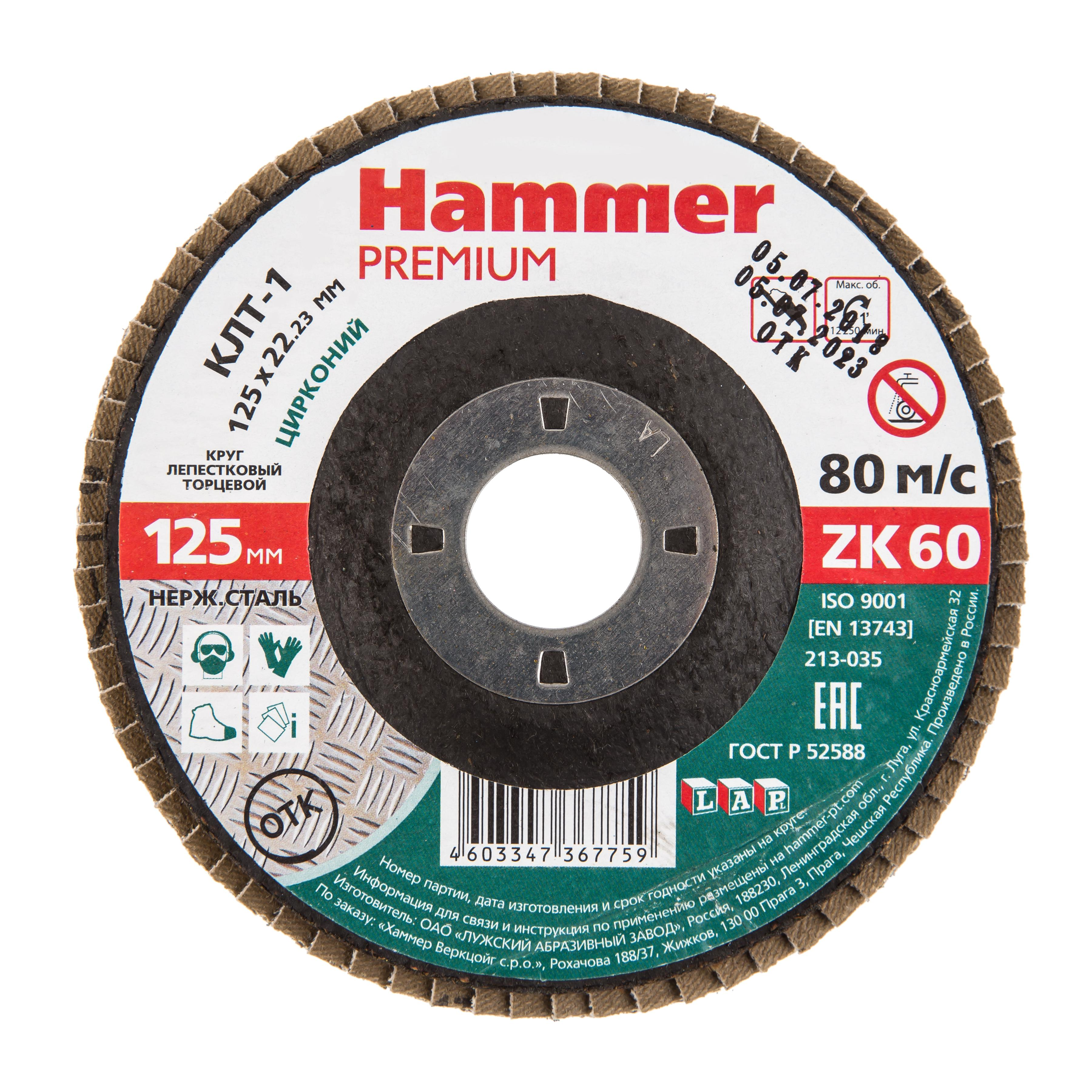 Купить Круг Лепестковый Торцевой (КЛТ) Hammer 213-035