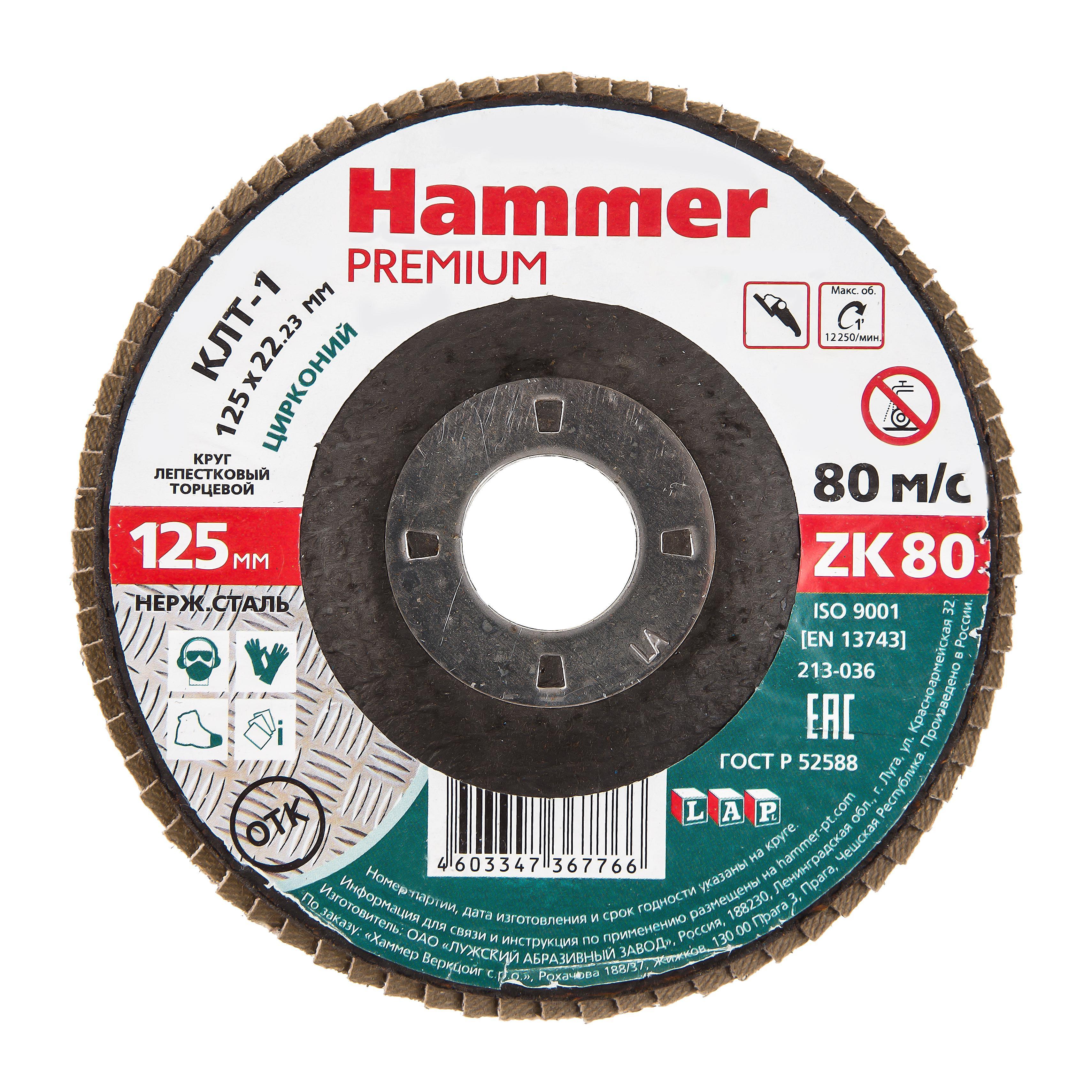 Круг Лепестковый Торцевой (КЛТ) Hammer 213-036  - Купить