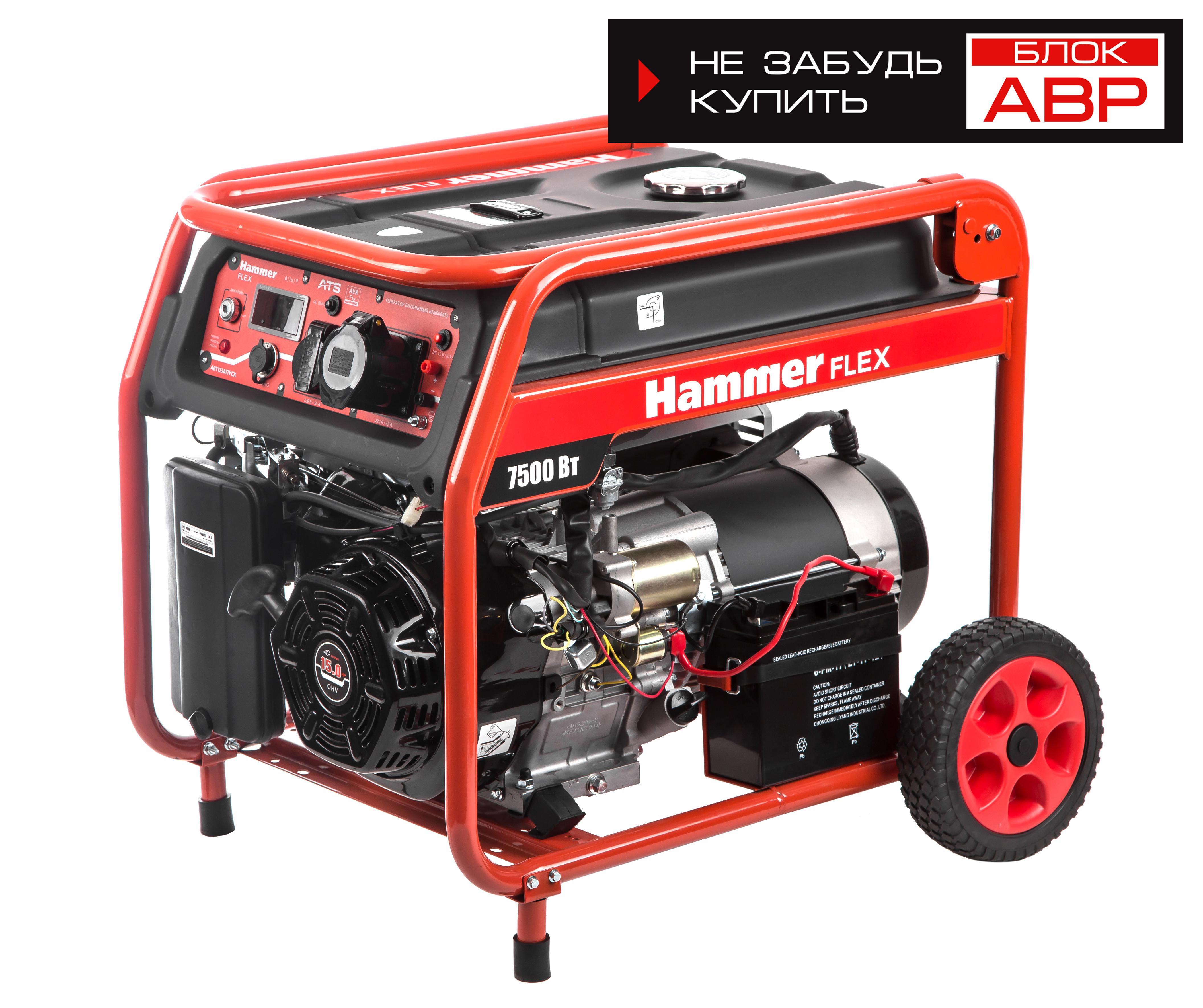 Бензиновый генератор Hammer Gn8000ats