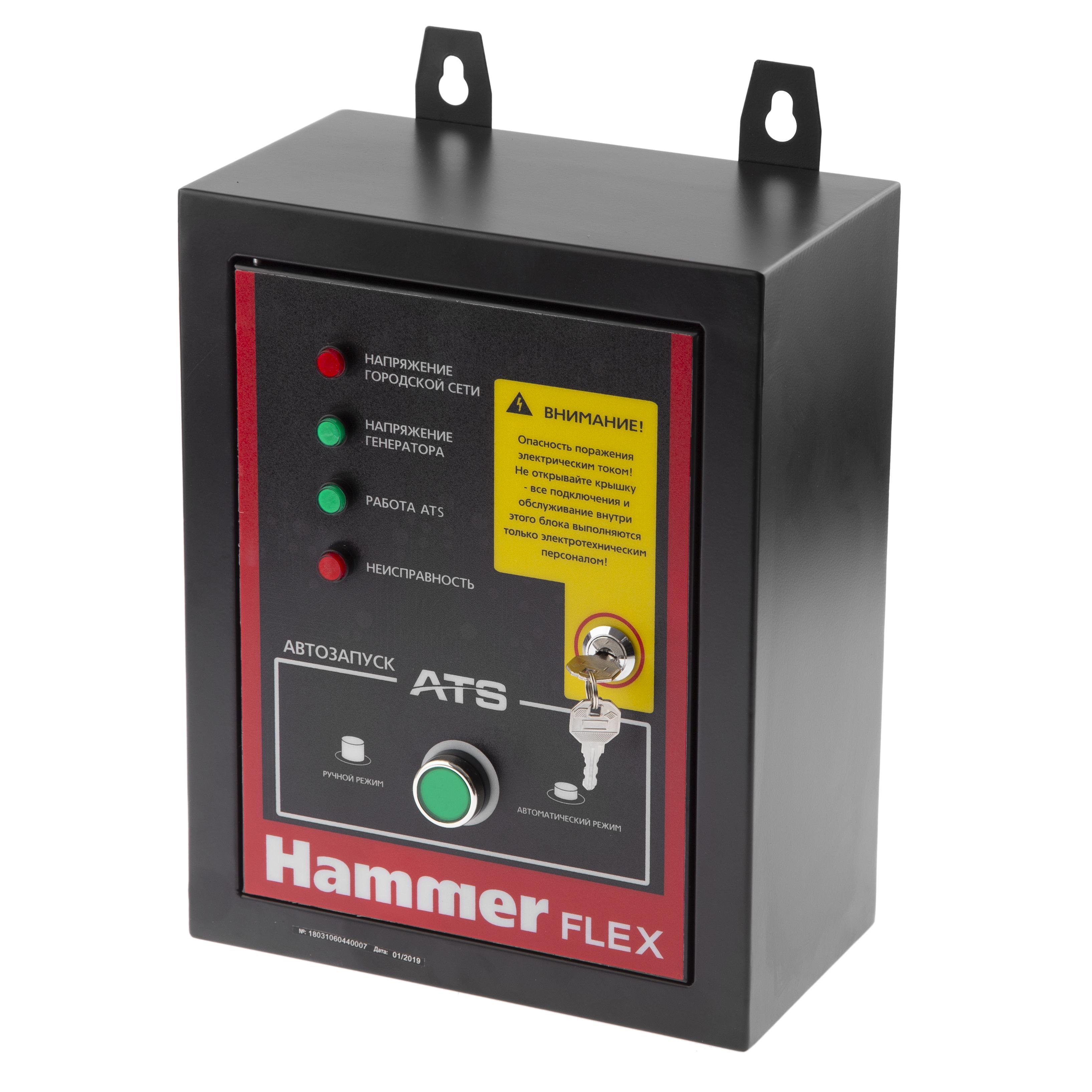 Блок автоматики АВР Hammer Gn8000ats блок автоматики авр daewoo ats 15 220gda