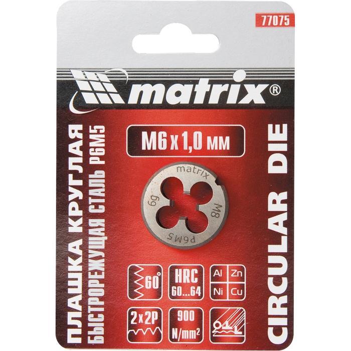 Плашка Matrix 77094 плашка м4х0 7