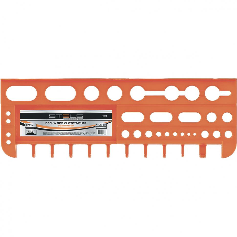 Полка для инструмента Stels 90718