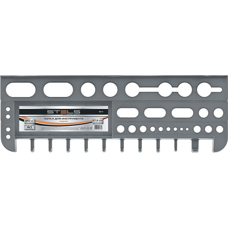 Полка для инструмента Stels 90717