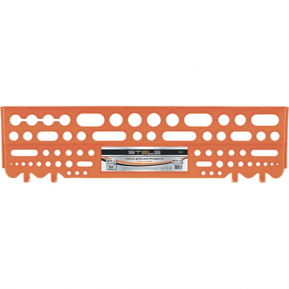 Полка для инструмента Stels 90715
