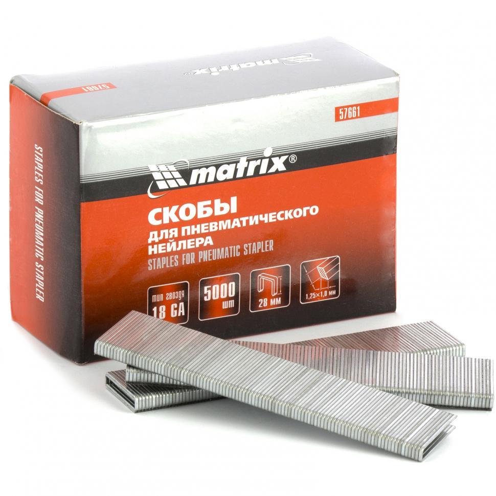 Скобы для степлера Matrix 57661