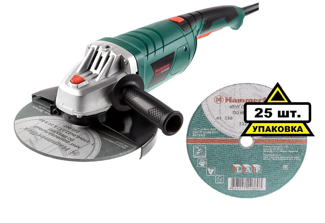 Набор Hammer УШМ hammer flex usm2400d + Круг отрезной hammer flex 232-023 230 x 2.5 x 22,23, 25 шт цена