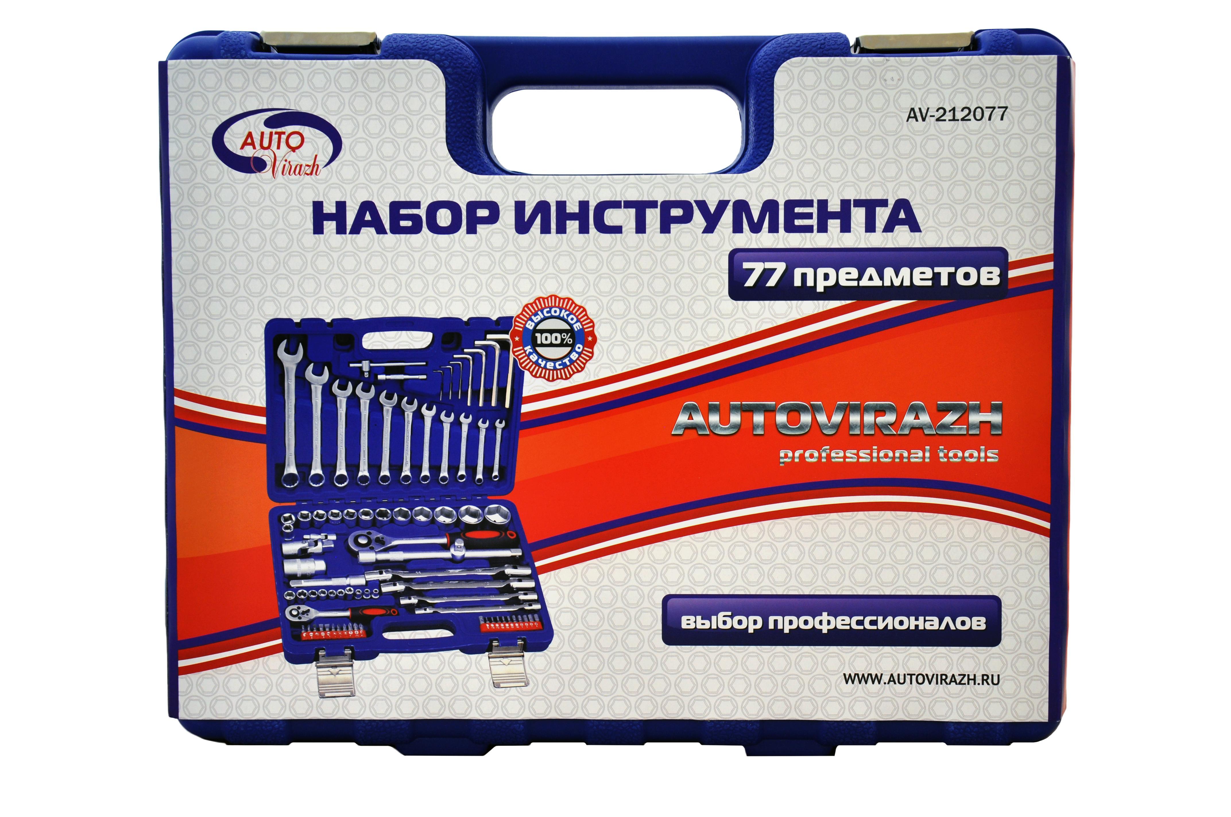 Набор инструментов Autovirazh Av-212077