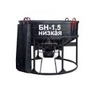 Бадья для бетона ZITREK БН-1.5 (021-1012-1) (лоток) низкая