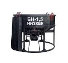 Бадья для бетона ZITREK БН-1.5 (021-1014-1) (люлька, воронка, лоток) низкая