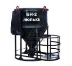 Бадья для бетона ZITREK БН-2,0 (021-1068) (люлька, воронка, лоток)