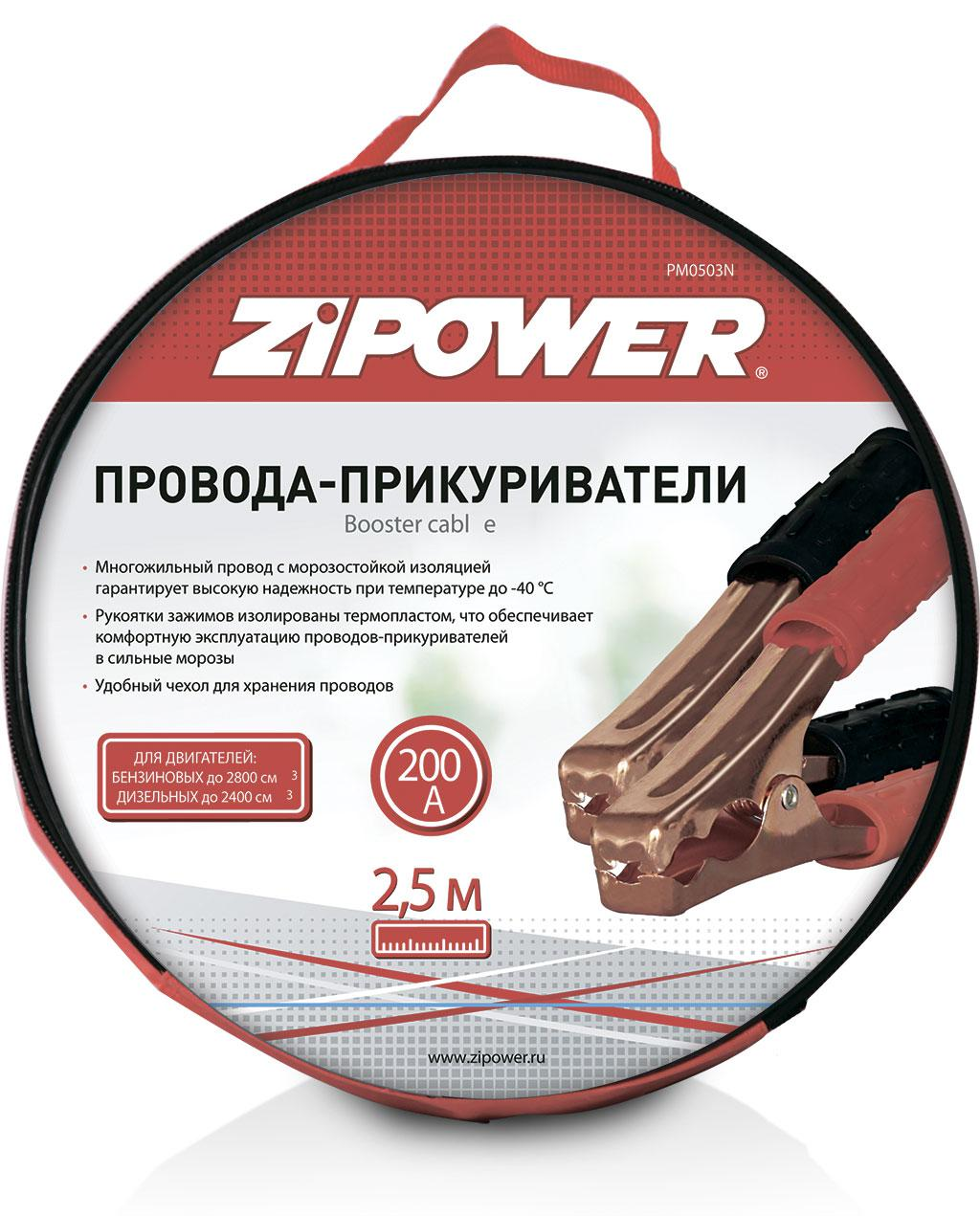 Провода прикуривания Zipower Pm0503n цена
